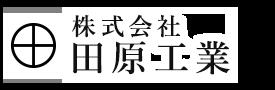 兵庫県姫路市で管工事や機械器具設置、機械設置は田原工業|求人中